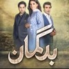 Ye Mumkin Tu Nehien, Badgumaan Drama OST ,Sahir Ali Bagga ,Beena