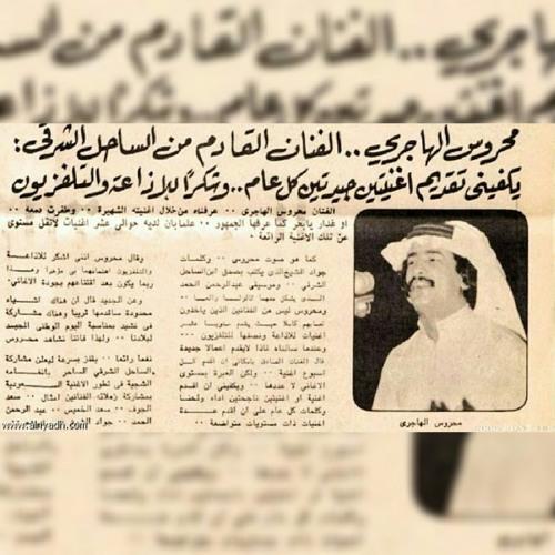 غدار أعرفك يابحر محروس الهاجري By Nouf Elle