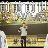 RADWIMPS - 前前前世 (ZenZenZenSe) short cover