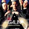 GALIN ft. PRESLAVA - TSARYA NA KUPONA / Галин ft. Преслава - Царя На Купона
