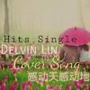 Kan Tong Tien Kan Tong Di (Cover)DELVIN LIN