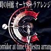 時の回廊 オーケストラアレンジ(Corridors of time Orchestra arrange)