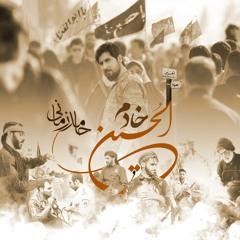 حامد زمانی - خادم  الحسين