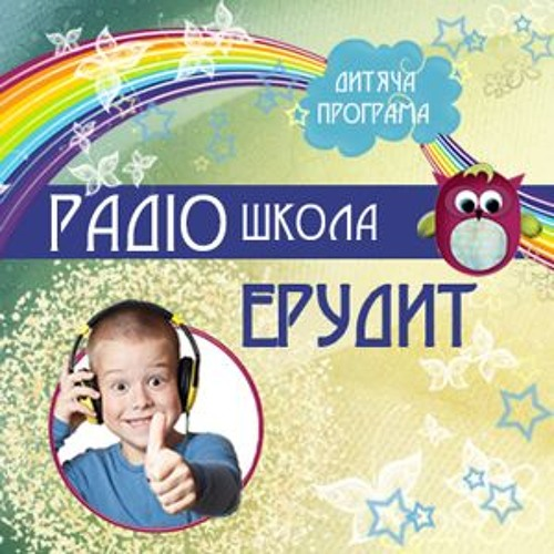 Радіо Школа Ерудит