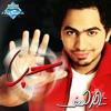 Tamer Hosny - El Wehda Bete'telni | تامر حسنى - الوحدة بتقتلنى