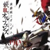 Mobile Suit Gundam Iron Blooded Orphans OP 3 FULL