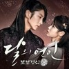 Davichi - Forgetting You (Moon Lovers OST) mp3