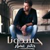 Hatim Ammor - Hasdouna  | حاتم عمور - حسدونا