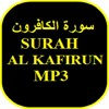 Juz' 30 - CH.109  Surat Al-Kafiroun I سُوْرَةُ الكَافِرُون