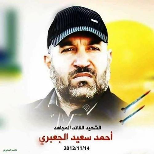 جديد فريق الوعد - ماضون نصراً - لروح الشهيد أحمد الجعبري