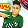 Download مهرجان اصحاب خوات حموفيدو واغنية بحبك يا صاحبي 2017هيكسر مصر Mp3