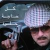 Download marwan moussa - kol 7aga 7elwa (prod. marwan moussa)
