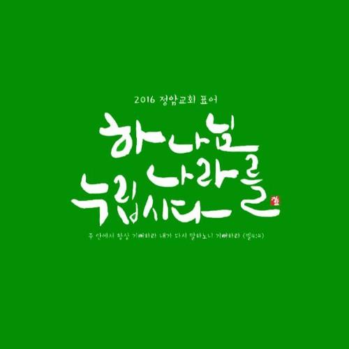 2016. 11. 13 주일 2부 예배 / 정의 없는 평화 없고, 용서 없는 정의 없다 (마 5:1-12)