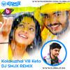 Kolakuzhal Vili ketto-DJ SMJX-Remix