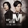 Kim Yoon Ah ft Olltii - Lucid Dream (Missing Noir M OST)