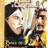 Download (قاضي الغرام قال لي -(من فيلم أمير الدهاء Mp3