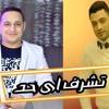 Download شويه طرب مع رضا البحراوي و احمد عامر بالاشتراك مع عبسلام | 2017 Mp3