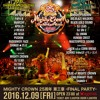 "Mighty Crown 25th Anniversary  ""FINAL PARTY""  Street Promo Mix 1"