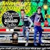 Download مهرجان - هنقلع ملط +18 - غناء تيم فرتكه -  هاشم كابو - توزيع هاشم كابو Mp3