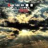 Emotional Choir Rap Instrumental - Inspiring Violin Hip Hop Beat - Light In The Sky