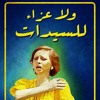 هاني شنودة . لا عزاء للسيدات /Hani Shnoda .Inconsolable for Women