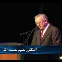 أزلية المسيح - د.حليم حسب الله