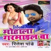 Fera Me Hamra Rahela[Ritesh  Pandey] Diwana Rip Mix  By DjSunil Nishad