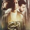 Radio Band - ( روح اله ) invincible  - Arabic version