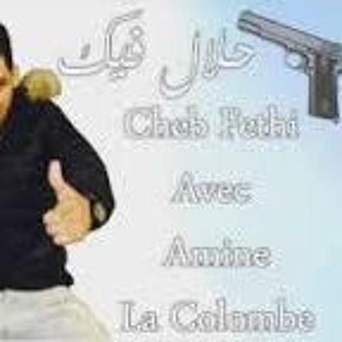 Cheb Fethi Manar succé 2017 Kabous Hlal Fik RMX By Bachir Dj Relizane