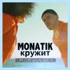 Monatik – Кружит (DJ Prezzplay Bounce Bootleg)