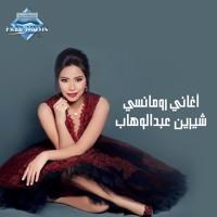 Cover mp3 Sherine Abdel Wahab | شيرين عبد الوها