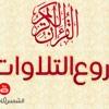 Muhammad Taha Junaid سورة الفجر محمد طه الجنيد