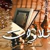 Sourate An - Nahl (27 - 79) - Hazza Al Balushi  سورة النحل  هزاع البلوشي