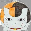 Aimer - Akane Sasu [茜さす](Natsume Yuujinchou Go ED) (cover)