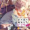 Watashi no Kare no Okashina Himitsu Vol. 3 - 07 (Tokuten)
