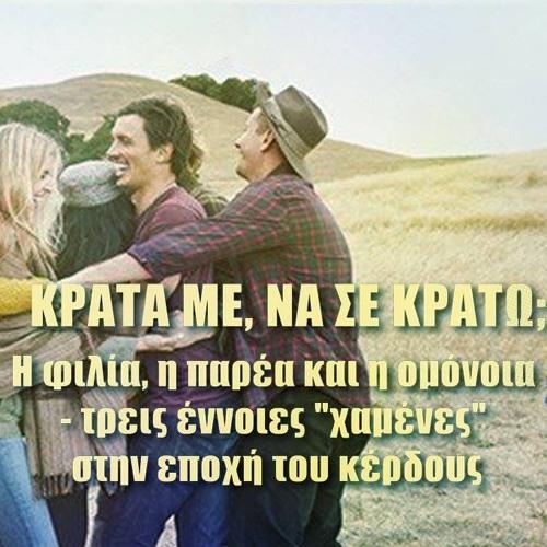 Hellas Pindakaas - Συζητάμε για τη φιλία και την παρέα με τη Ρένα & το Ρήγα