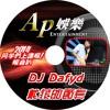 戴菲的節奏 Vol.1 (越南鼓) ( DJ - Dafyd 戴菲 Vietnam House Mix )