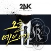 24k Hey You Album Cover