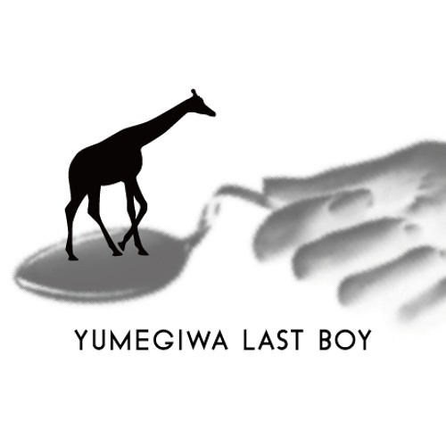 Yumegiwa Last Boy Supercar Cover By Nayutanayuta Free Listening