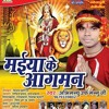 Mai Aail Badi Ho-Maiya Ke Aagman-Abhimanyu Urf