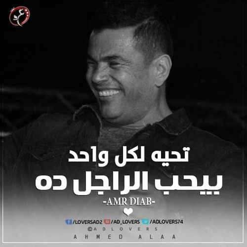 the very best of amr diab rar