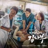 Lee Hyun (이현 (8Eight)) - 그대라서 (Because It's You) [Romantic Doctor, Teacher Kim OST Part 1]