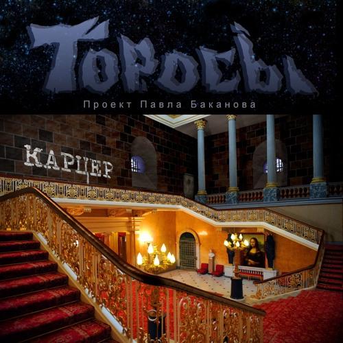 Торосы - Карцер (2014)