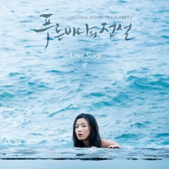 Ost. Legend of The Blue Sea (푸른 바다의 전설) Love Story - Lyn (린) Cover