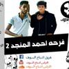 Download مهرجان فرحه احمد المنجد |اجمد مهرجنات 2016 | Black Team اشباح السيوف Mp3
