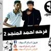 مهرجان فرحه احمد المنجد | اجمد مهرجنات 2016 | BLACK TEAM اشباح السيوف