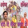 Modi Ji Mandir Banwado By Sanjay Faizabadi 9910583703