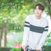 Kim Min Seung (김민승) - 앞으로 (From Now On) [Weightlifting Fairy Kim Bok Joo OST Part 2] mp3