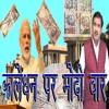 paap dhulegi ganga maiya by sanjay faizabadi 9910583703