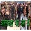Modi Ka Hukum Aatankwaad Ka Ant Ho by Sanjay Faizabadi9910583703